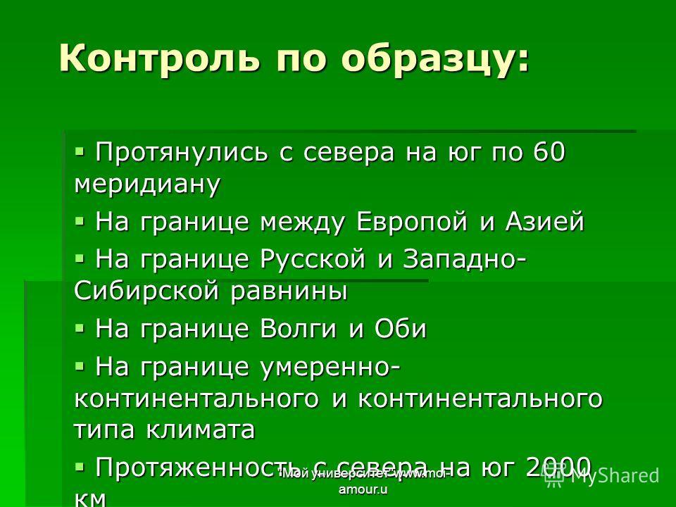 Контроль по образцу: Протянулись с севера на юг по 60 меридиану Протянулись с севера на юг по 60 меридиану На границе между Европой и Азией На границе между Европой и Азией На границе Русской и Западно- Сибирской равнины На границе Русской и Западно-