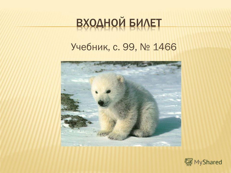 Учебник, с. 99, 1466