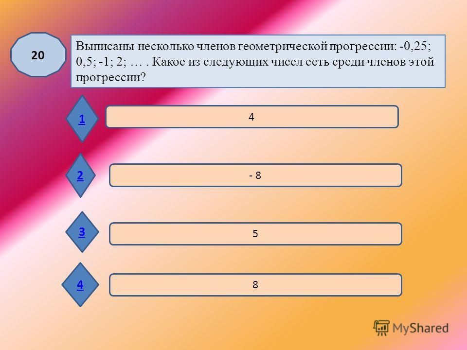 19 1 2 3 4 18 6 27 54 Геометрическая прогрессия задана условиями: a n =2·3 n. Какое из данных чисел не является членом этой прогрессии