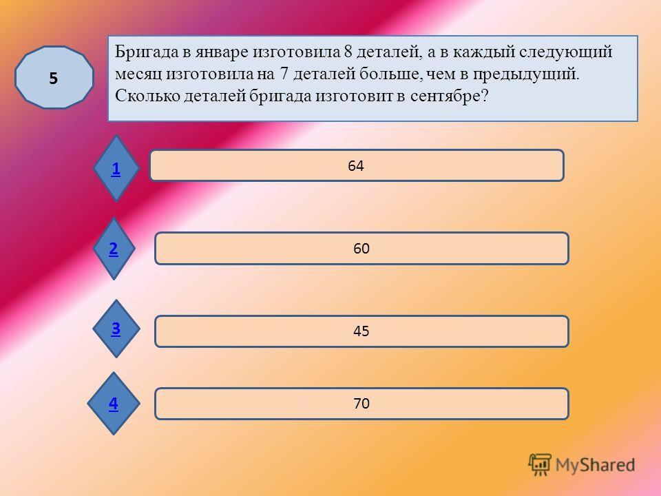 10 4 Выписано несколько последовательных членов арифметической прогрессии: …; 12; х; 6; 3; …. Найдите член прогрессии, обозначенный буквой х. 1 2 3 4 7 8 9