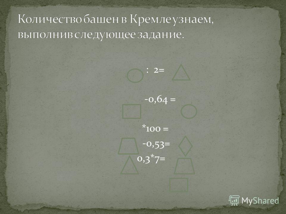 : 2= -0,64 = *100 = -0,53= 0,3*7=
