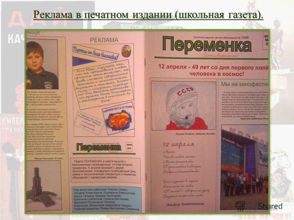 Реклама в печатном издании (школьная газета).