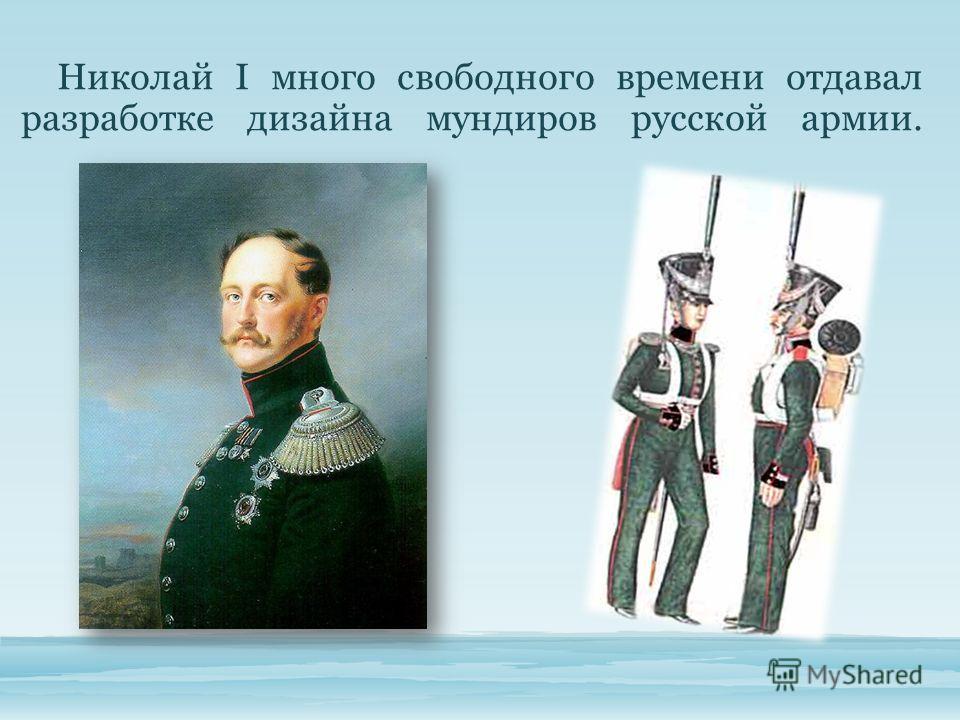 Николай I много свободного времени отдавал разработке дизайна мундиров русской армии.