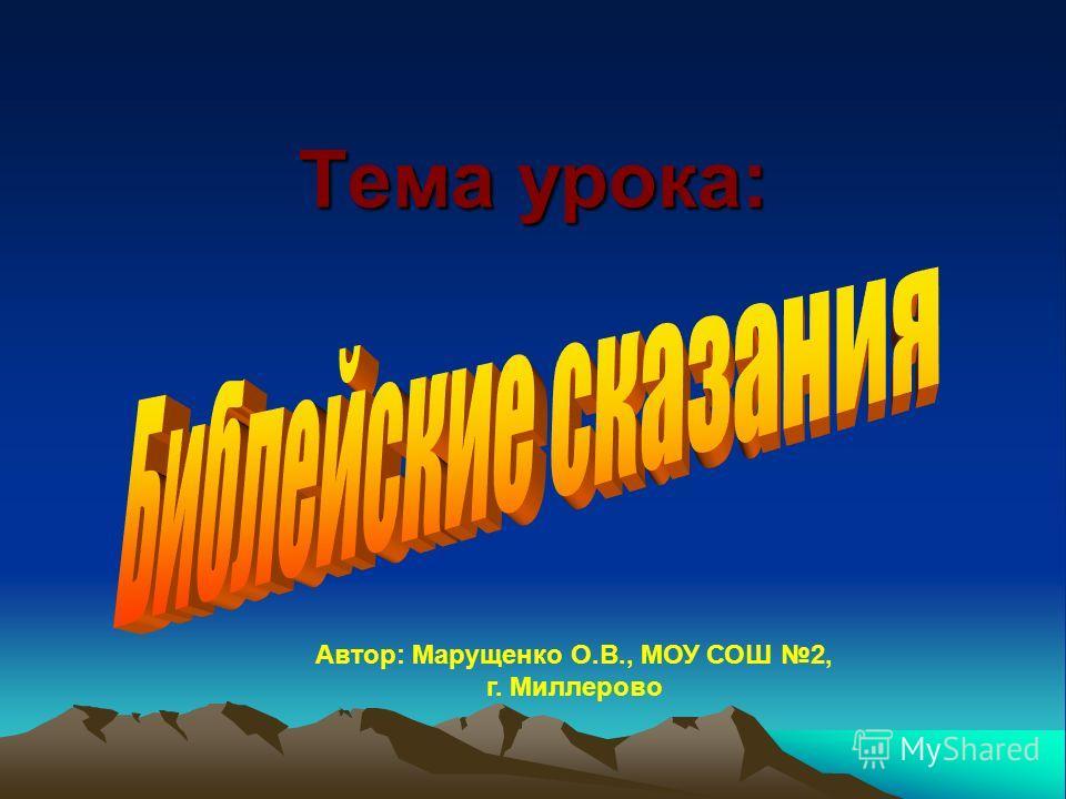 Тема урока: Автор: Марущенко О.В., МОУ СОШ 2, г. Миллерово
