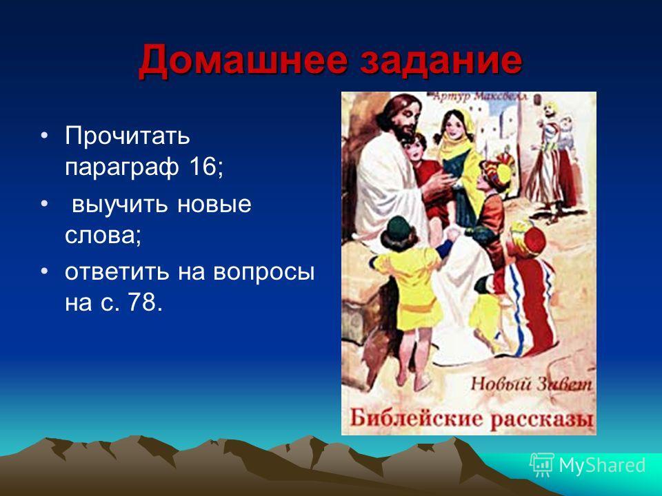 Домашнее задание Прочитать параграф 16; выучить новые слова; ответить на вопросы на с. 78.