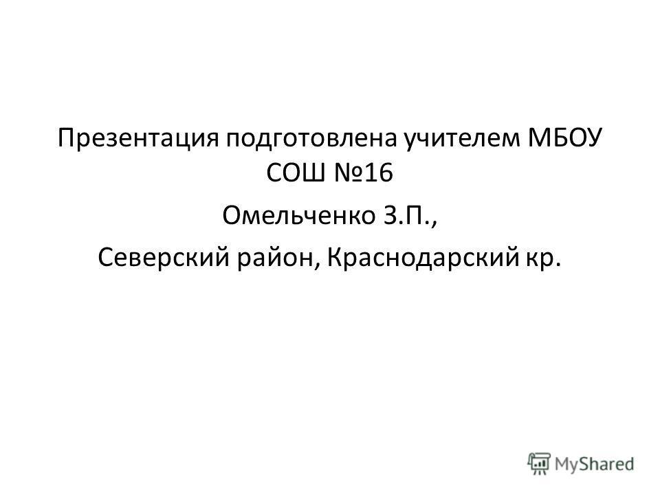 Презентация подготовлена учителем МБОУ СОШ 16 Омельченко З.П., Северский район, Краснодарский кр.