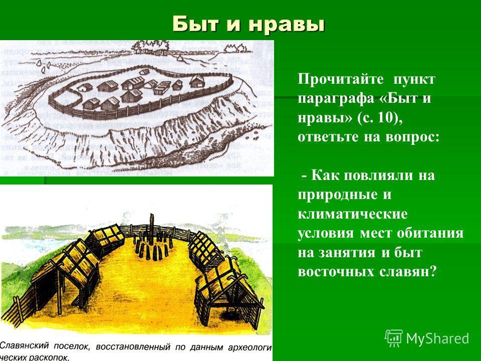 Быт и нравы Прочитайте пункт параграфа «Быт и нравы» (с. 10), ответьте на вопрос: - Как повлияли на природные и климатические условия мест обитания на занятия и быт восточных славян?