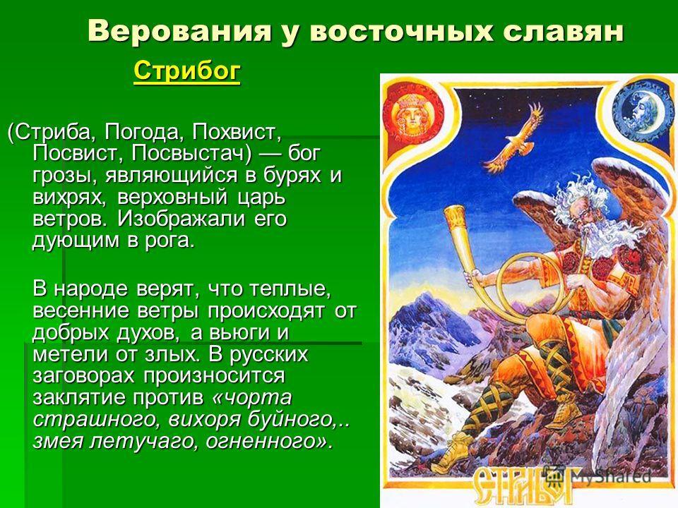 Верования у восточных славян Стрибог (Стриба, Погода, Похвист, Посвист, Посвыстач) бог грозы, являющийся в бурях и вихрях, верховный царь ветров. Изображали его дующим в рога. (Стриба, Погода, Похвист, Посвист, Посвыстач) бог грозы, являющийся в буря