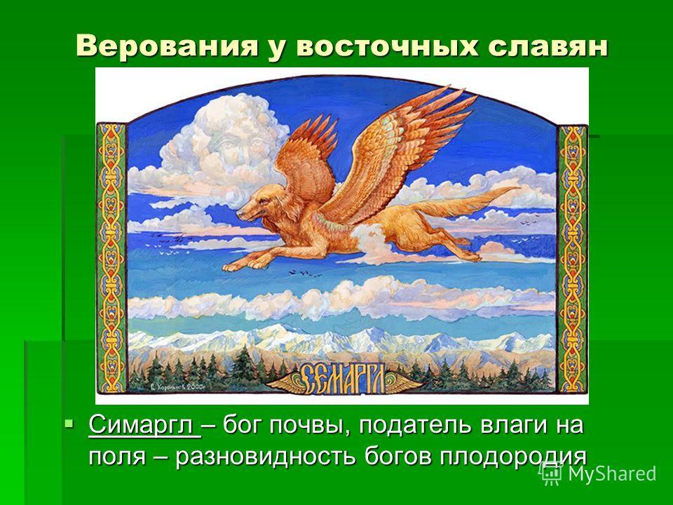 Верования у восточных славян Симаргл – бог почвы, податель влаги на поля – разновидность богов плодородия Симаргл – бог почвы, податель влаги на поля – разновидность богов плодородия