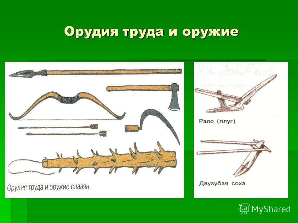 Орудия труда и оружие