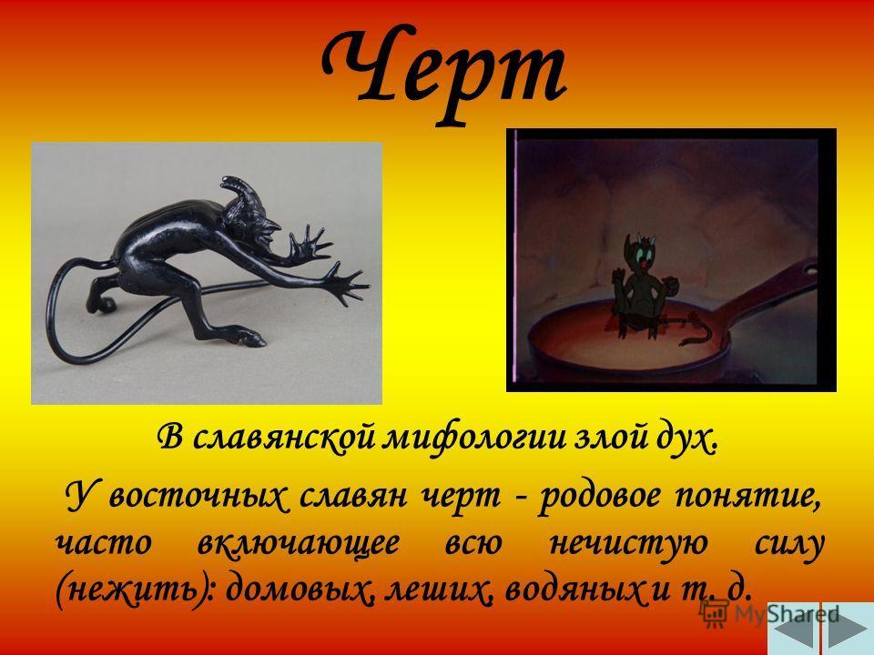 Черт и ангел в мифологии древних славян