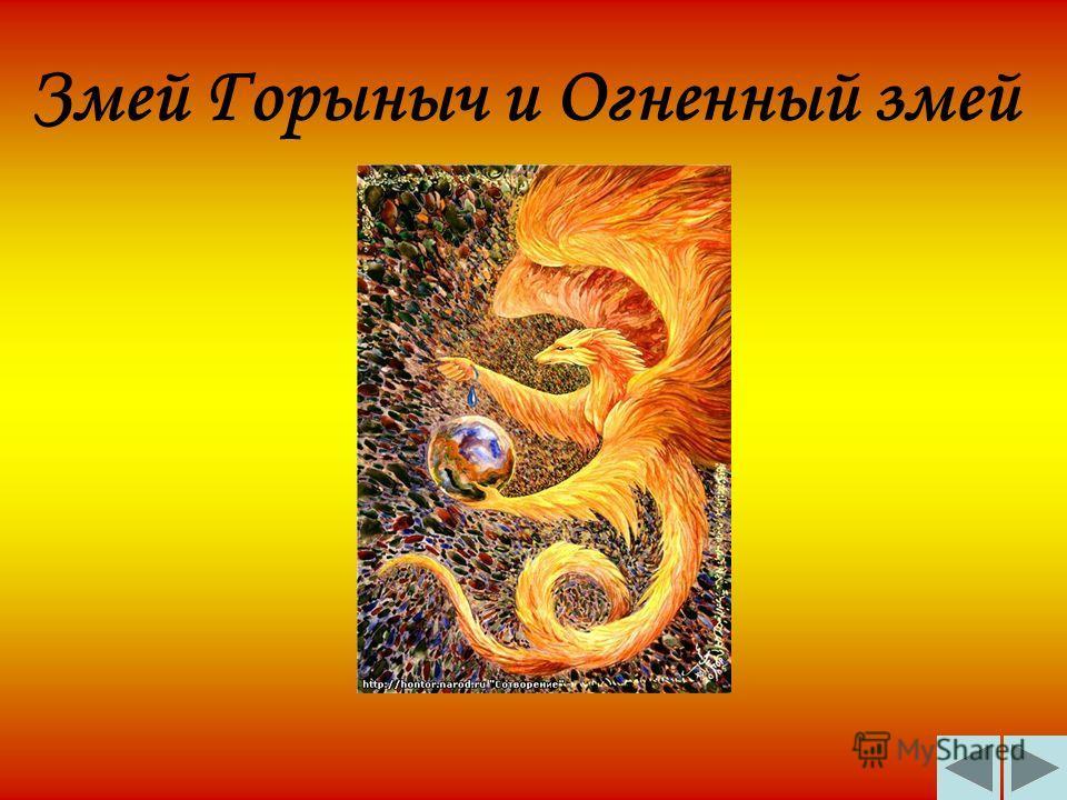Змей Горыныч и Огненный змей