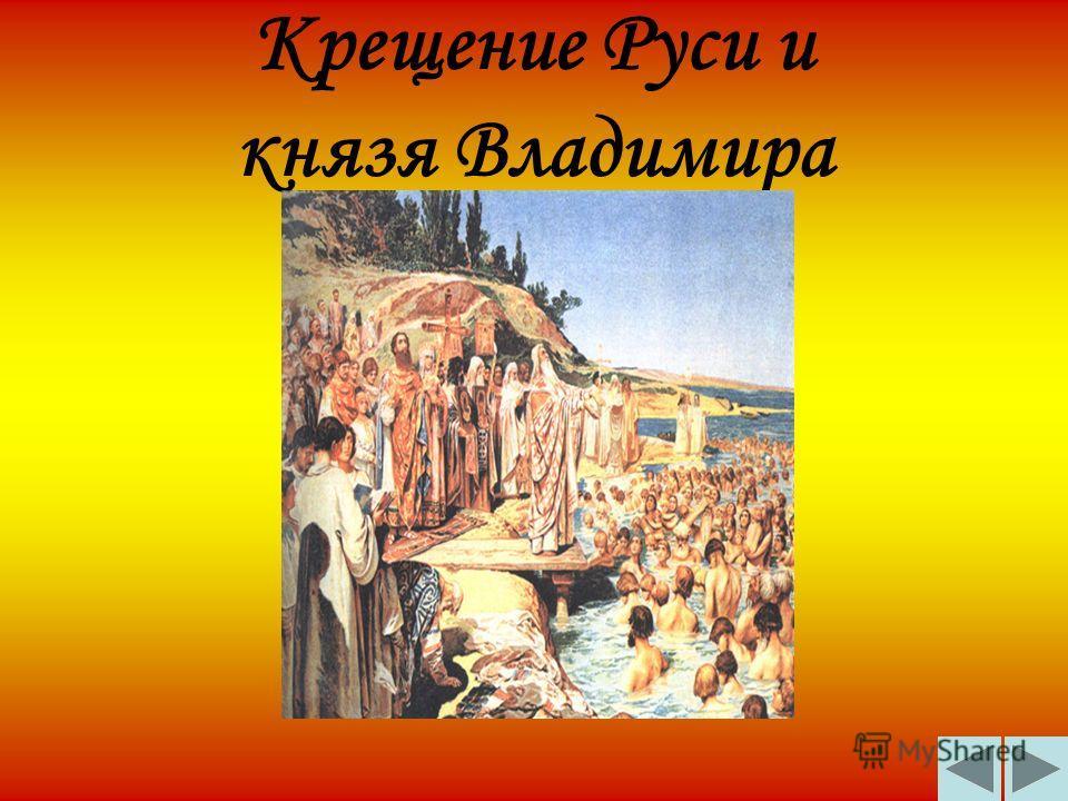 Крещение Руси и князя Владимира