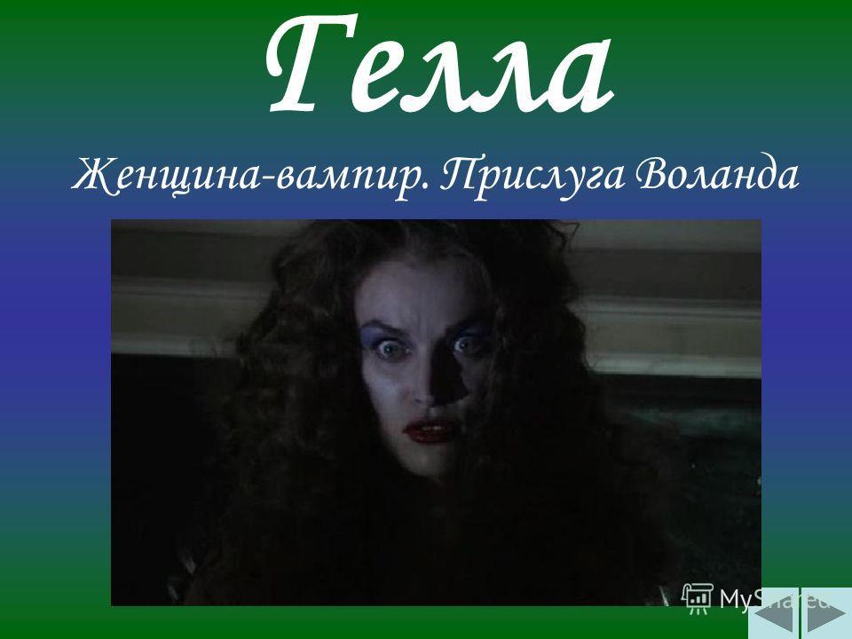 Гелла Женщина-вампир. Прислуга Воланда