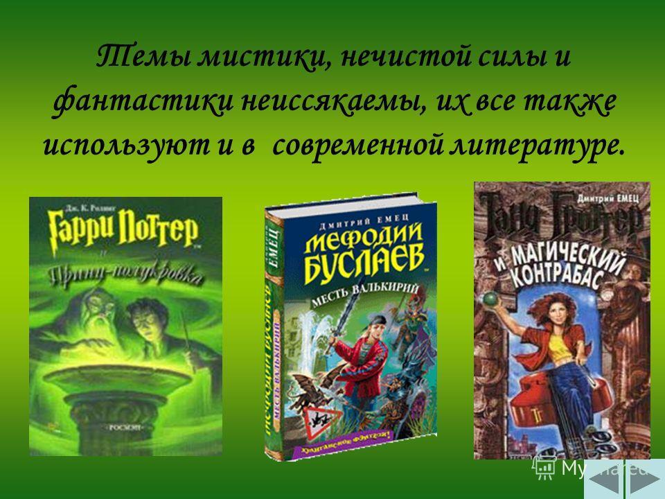 Темы мистики, нечистой силы и фантастики неиссякаемы, их все также используют и в современной литературе.
