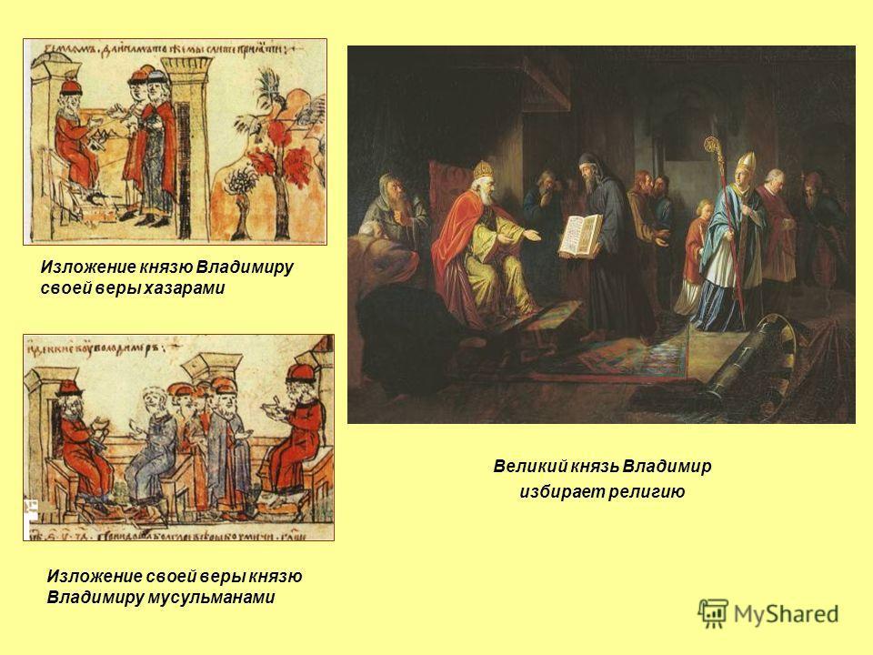 Изложение князю Владимиру своей веры хазарами Изложение своей веры князю Владимиру мусульманами Великий князь Владимир избирает религию