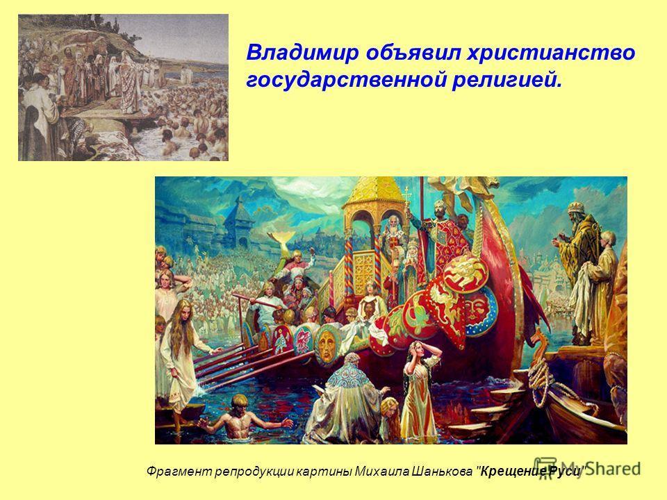 Фрагмент репродукции картины Михаила Шанькова Крещение Руси Владимир объявил христианство государственной религией.