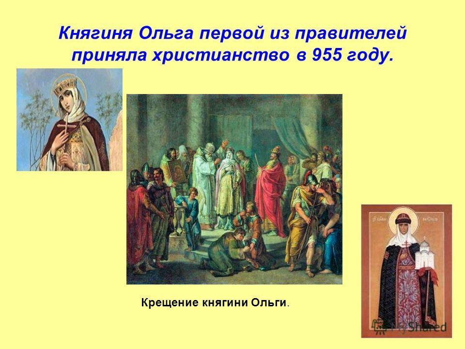 Княгиня Ольга первой из правителей приняла христианство в 955 году. Крещение княгини Ольги.