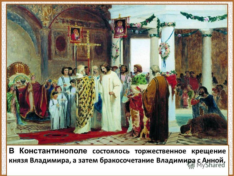 В Константинополе состоялось торжественное крещение князя Владимира, а затем бракосочетание Владимира с Анной.