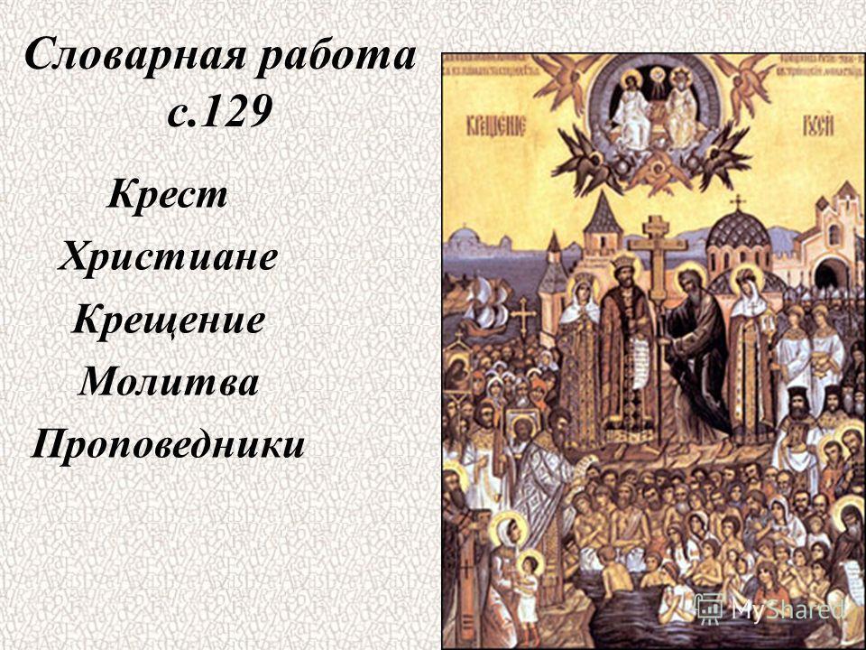 Словарная работа с.129 Крест Христиане Крещение Молитва Проповедники