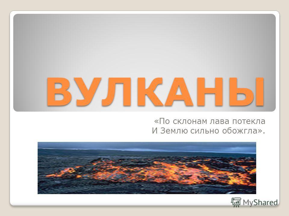 Звук вулкана скачать бесплатно