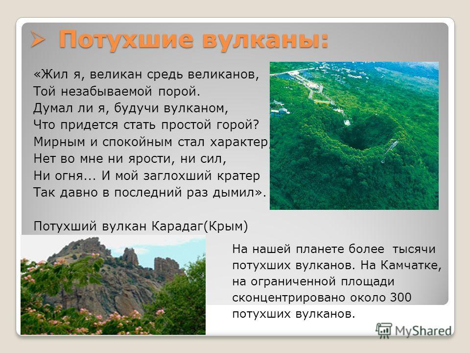 Потухшие вулканы: Потухшие