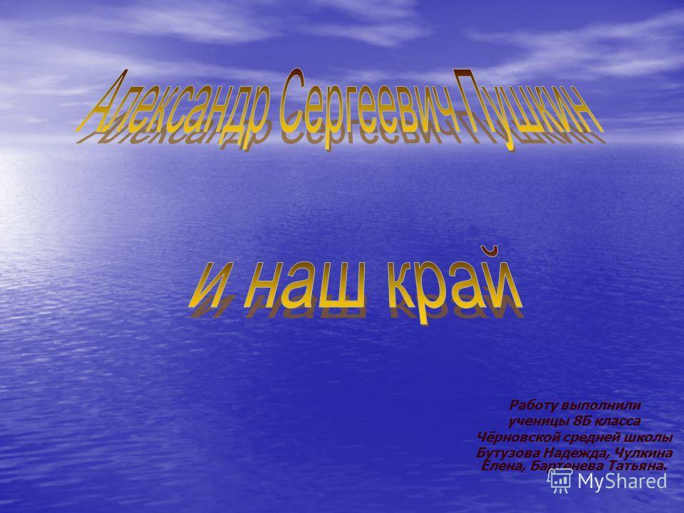Работу выполнили ученицы 8Б класса Чёрновской средней школы Бутузова Надежда, Чулкина Елена, Бартенева Татьяна.