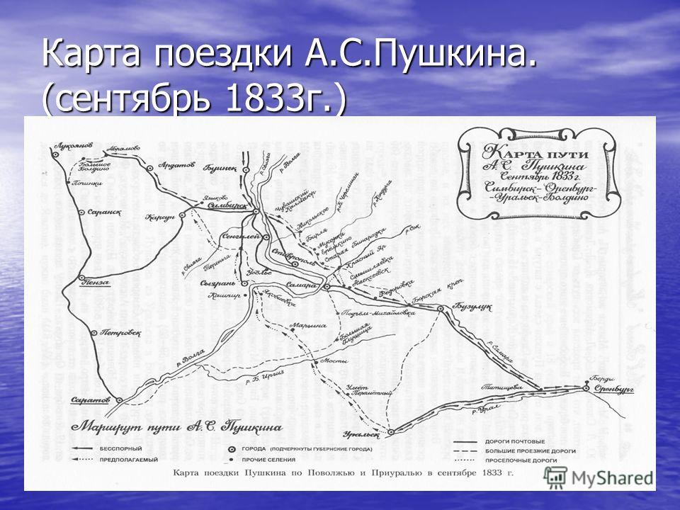 Карта поездки А.С.Пушкина. (сентябрь 1833г.)