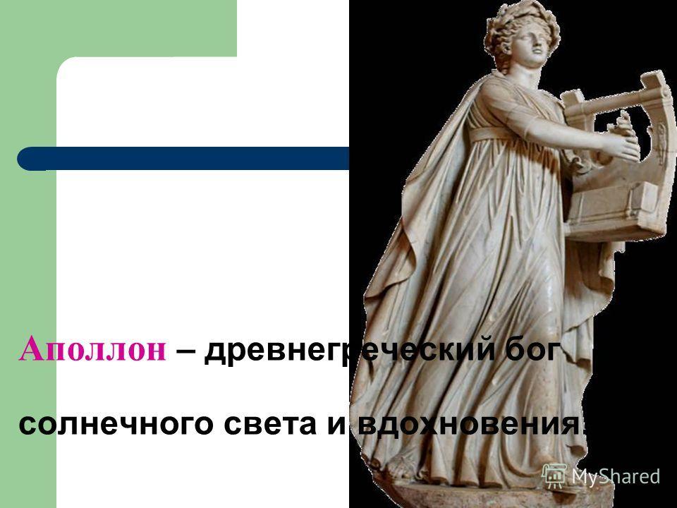 Аполлон – древнегреческий бог солнечного света и вдохновения.
