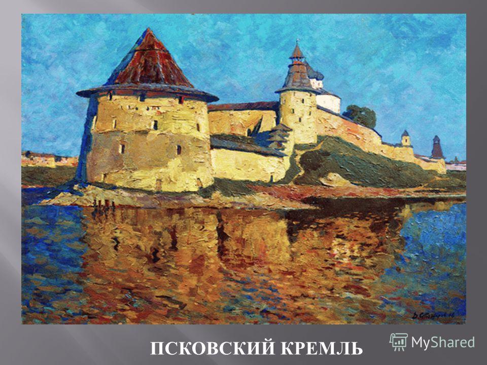 Русские кремли-крепости