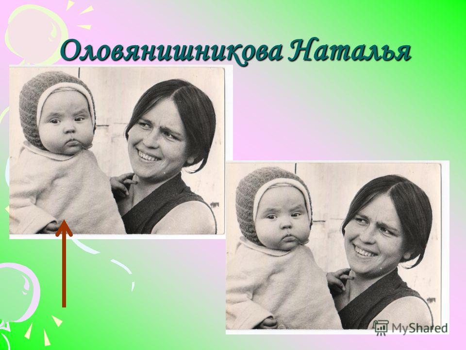 Ильинская Наталья