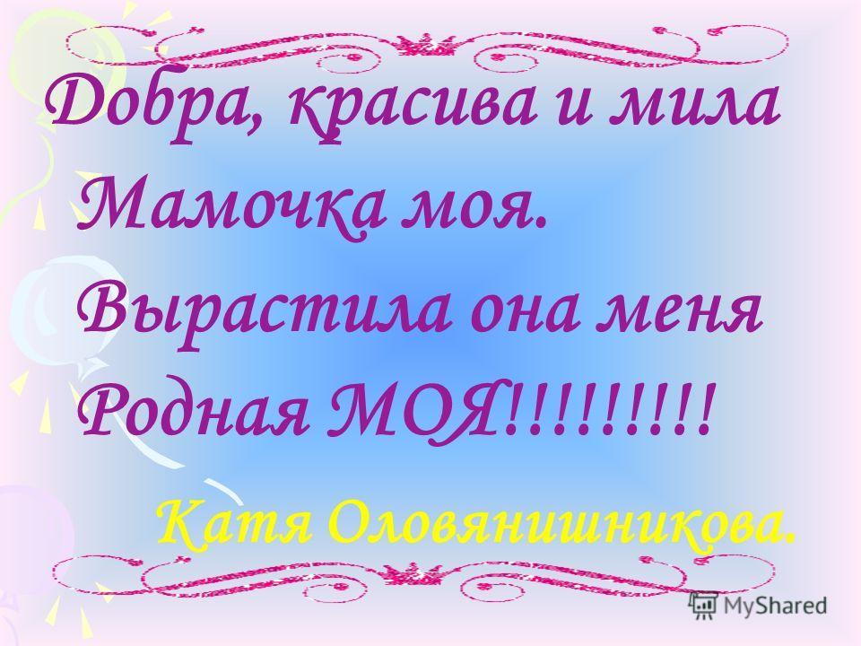 Мамочка Мама главнее всего Лучше мамы нет никого!!! На земле и на планете. Любят свою маму взрослые и дети!!!!!