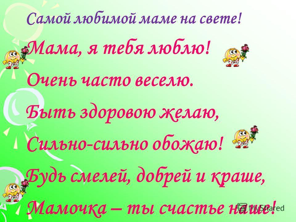 Добра, красива и мила Мамочка моя. Вырастила она меня Родная МОЯ!!!!!!!!! Катя Оловянишникова.