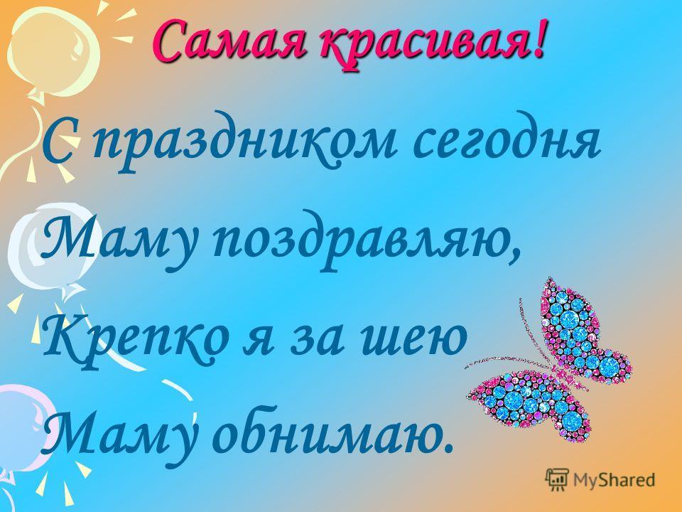 Жизнь моя! Мама, мама – ты моя любимая! Мама, мама – ты у меня красивая! Мама, мама – ты одна такая милая! Мама, мама – ты жизнь моя счастливая! Катя Таркановская