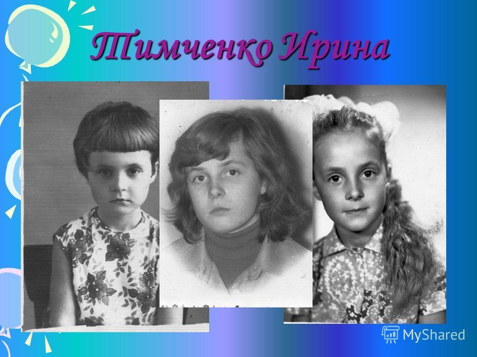 Фёдорова Рената