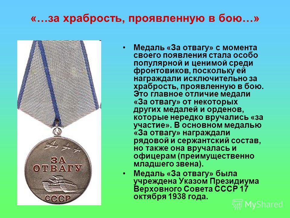 «…за храбрость, проявленную в бою…» Медаль «За отвагу» с момента своего появления стала особо популярной и ценимой среди фронтовиков, поскольку ей награждали исключительно за храбрость, проявленную в бою. Это главное отличие медали «За отвагу» от нек