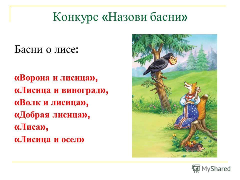 Конкурс « Назови басни » Басни о лисе : « Ворона и лисица », « Лисица и виноград », « Волк и лисица », « Добрая лисица », « Лиса », « Лисица и осел »