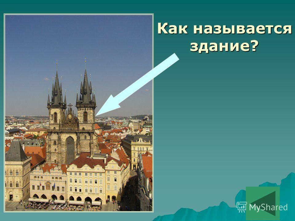 Как называется здание?