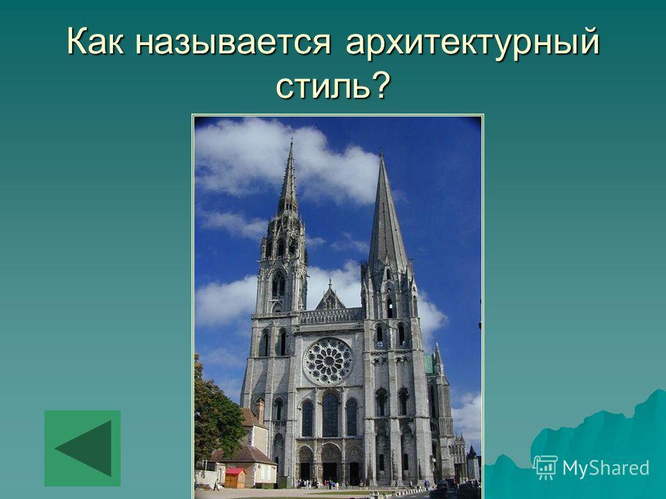 Как называется архитектурный стиль?