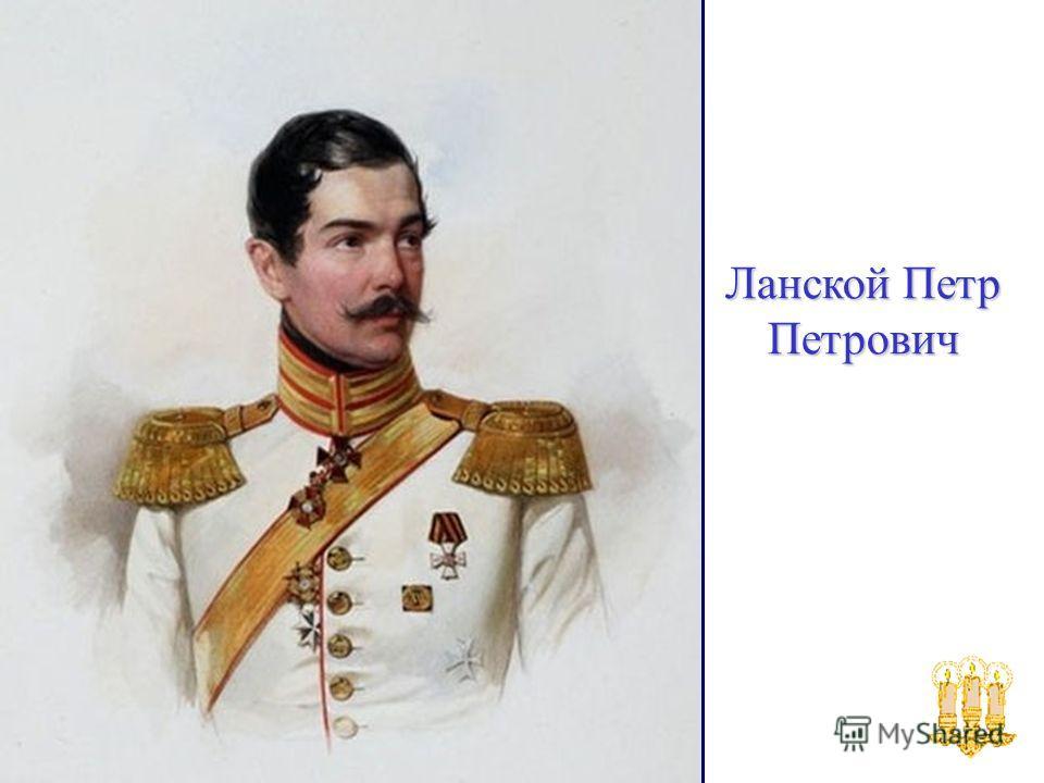 Ланской Петр Петрович