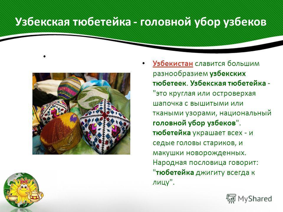 Узбекская тюбетейка - головной убор узбеков Узбекистан славится большим разнообразием узбекских тюбетеек. Узбекская тюбетейка -