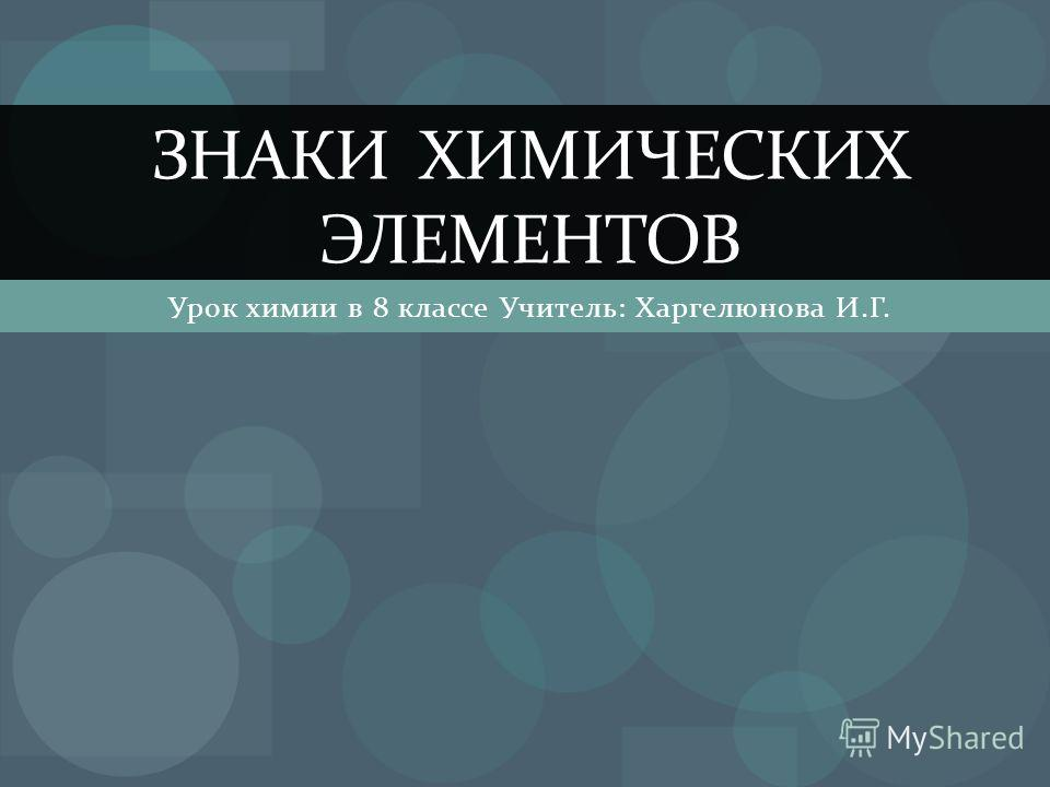 Урок химии в 8 классе Учитель: Харгелюнова И.Г. ЗНАКИ ХИМИЧЕСКИХ ЭЛЕМЕНТОВ