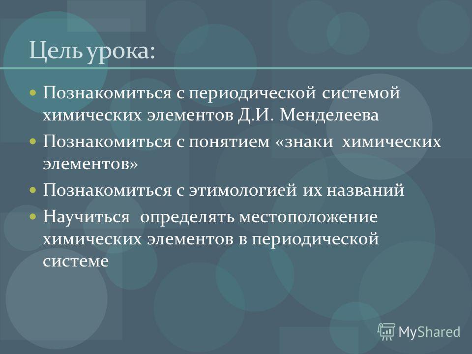 Цель урока: Познакомиться с периодической системой химических элементов Д.И. Менделеева Познакомиться с понятием «знаки химических элементов» Познакомиться с этимологией их названий Научиться определять местоположение химических элементов в периодиче
