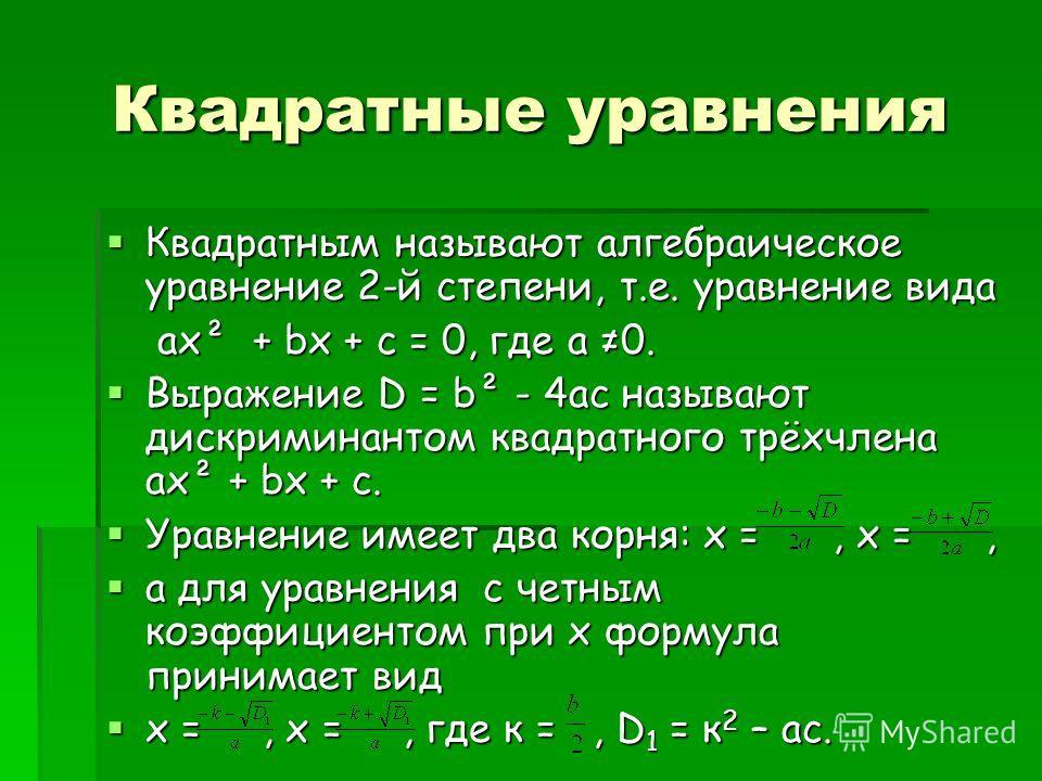 Квадратные уравнения Квадратным называют алгебраическое уравнение 2-й степени, т.е. уравнение вида ах² + bx + c = 0, где а 0. Выражение D = b² - 4ac называют дискриминантом квадратного трёхчлена ax² + bx + c. Уравнение имеет два корня: х =,, х = а дл