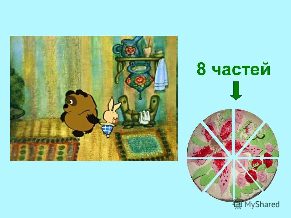 8 частей
