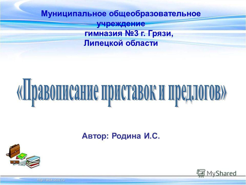 Муниципальное общеобразовательное учреждение гимназия 3 г. Грязи, Липецкой области Автор: Родина И.С.