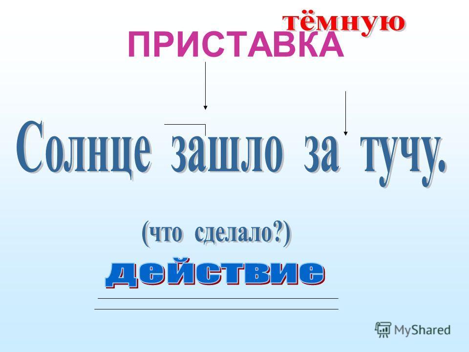 ПРИСТАВКА