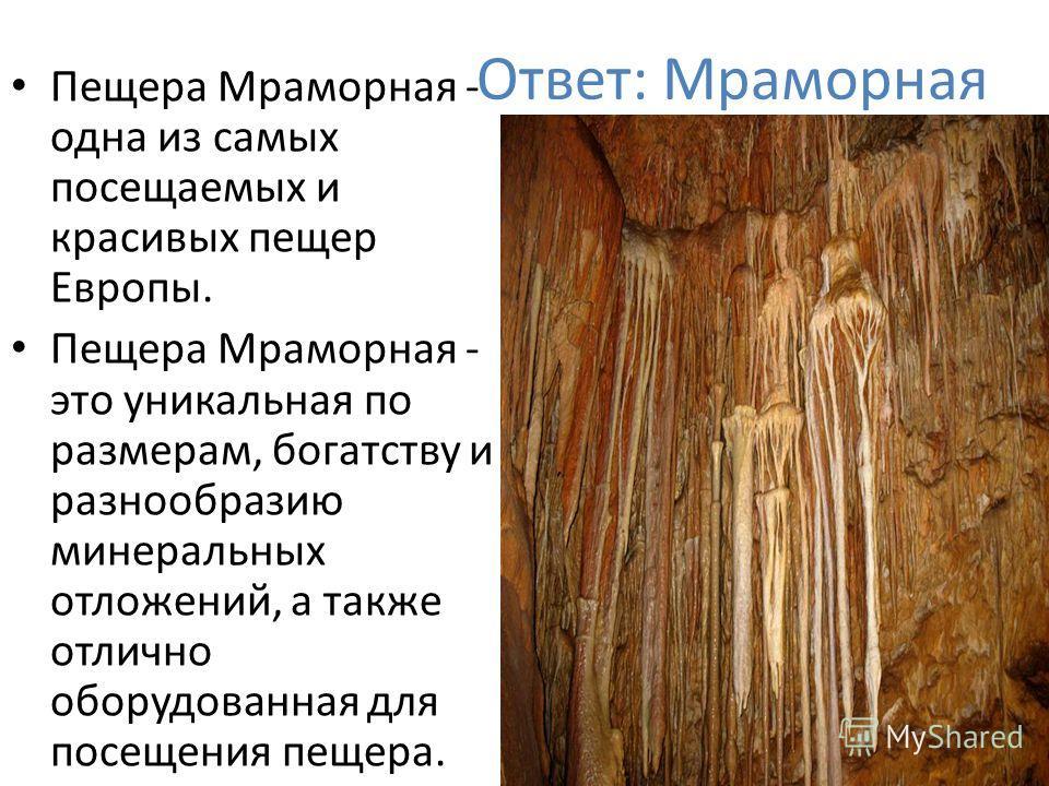 «Вычисли» название пещеры 6/73/811/12 ½МОА 2/3АРЯ 4/9МНР 3/7¼11/248/213/1611/271/64/711/18