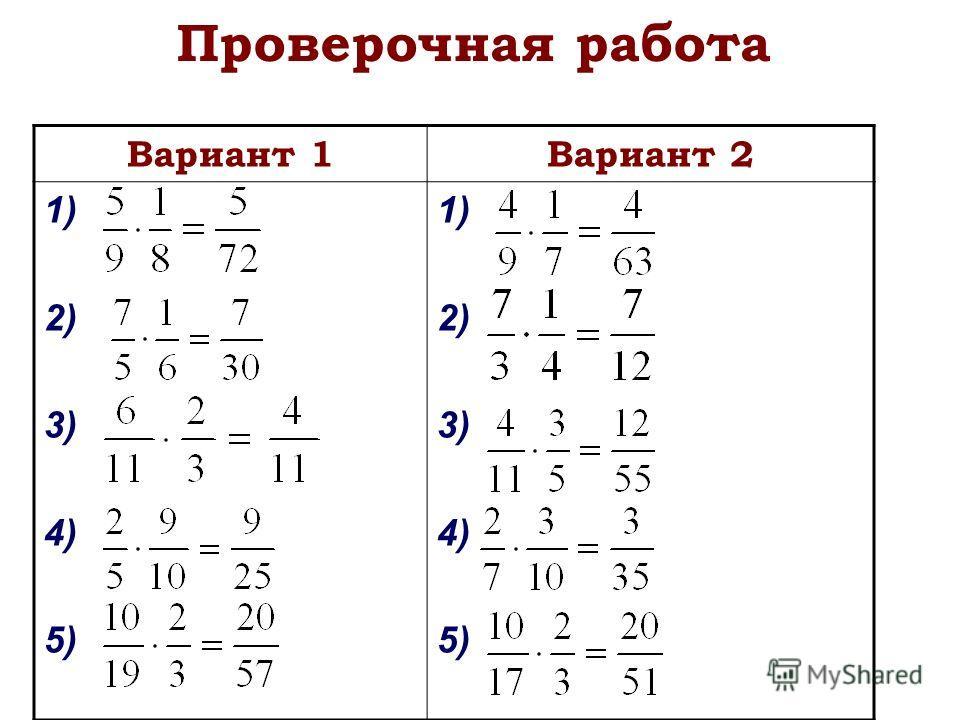 Проверочная работа При умножении не забудь сократить! Вариант 1Вариант 2 1) 2) 3) 4) 5) 1) 2) 3) 4) 5)