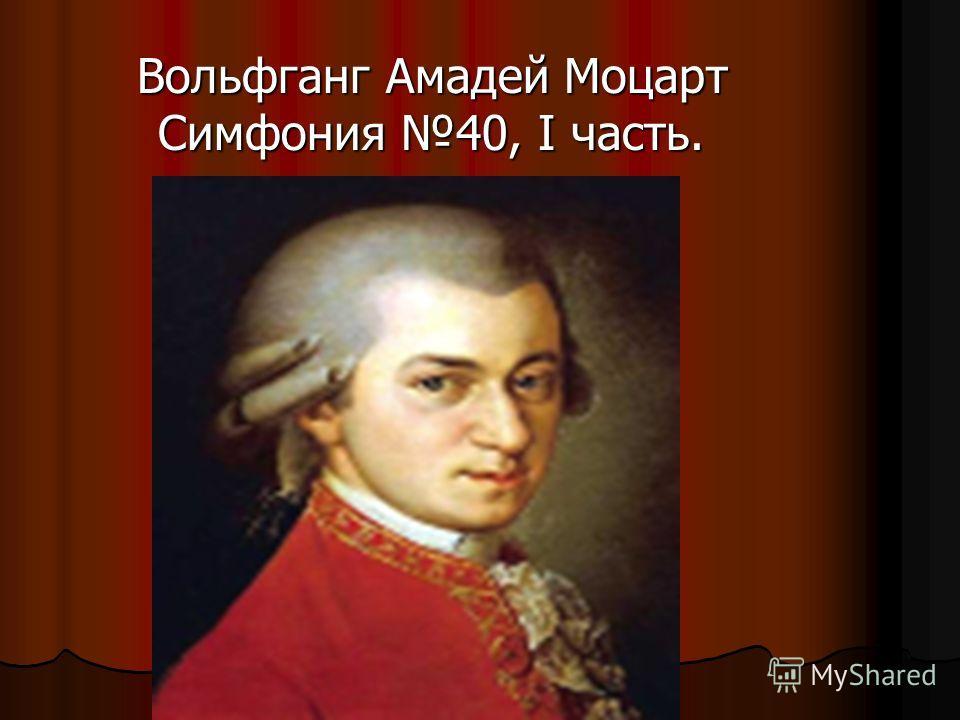Вольфганг Амадей Моцарт Симфония 40, I часть. Вольфганг Амадей Моцарт Симфония 40, I часть.